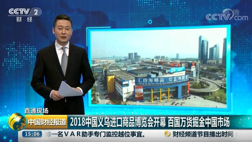2018中国义乌进口商品博览会开幕 百国万货掘金中国市场