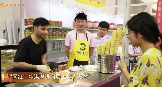"""一不小心就被撩 """"网红""""冰淇淋进口展上撩人无数"""
