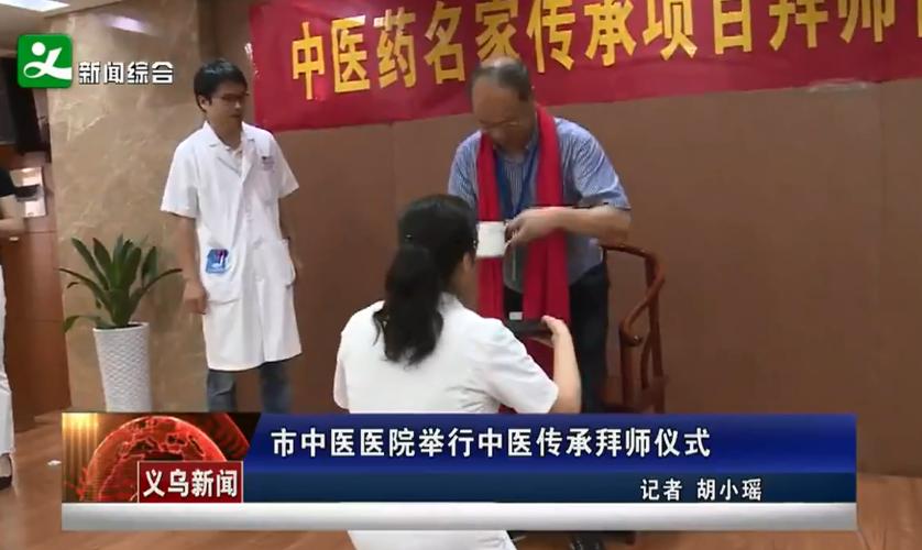 义乌市中医医院举行中医传承拜师仪式