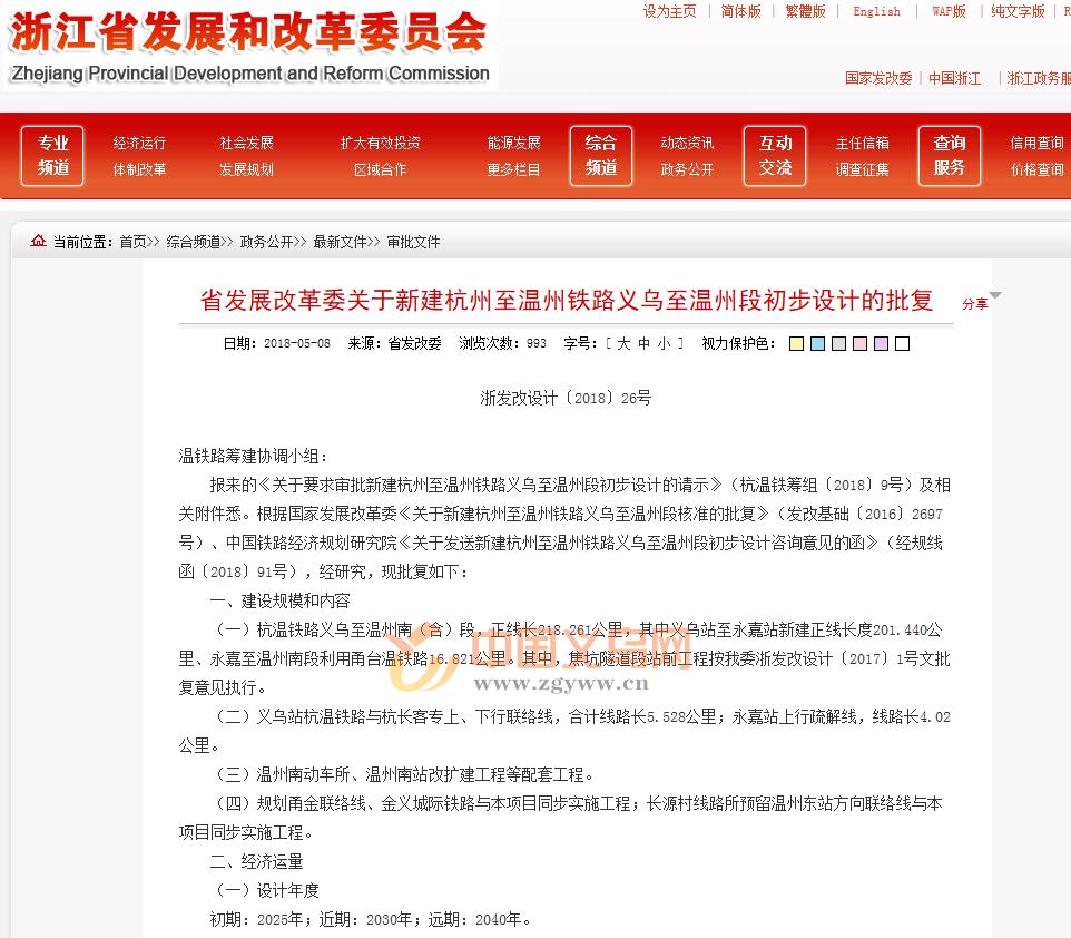 杭温铁路获省发改委批复 义乌站北侧新设杭温场