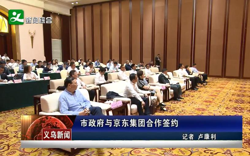 义乌市政府与京东集团合作签约