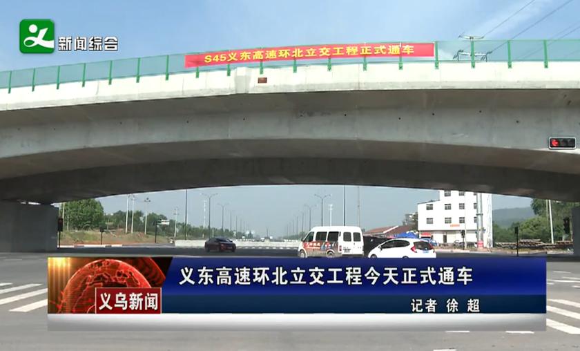 义东高速环北立交工程正式通车