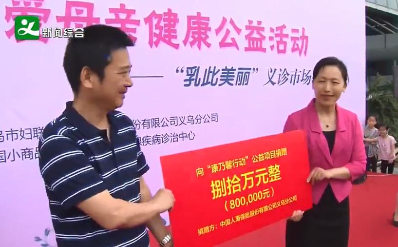 义乌举行关爱母亲健康公益活动
