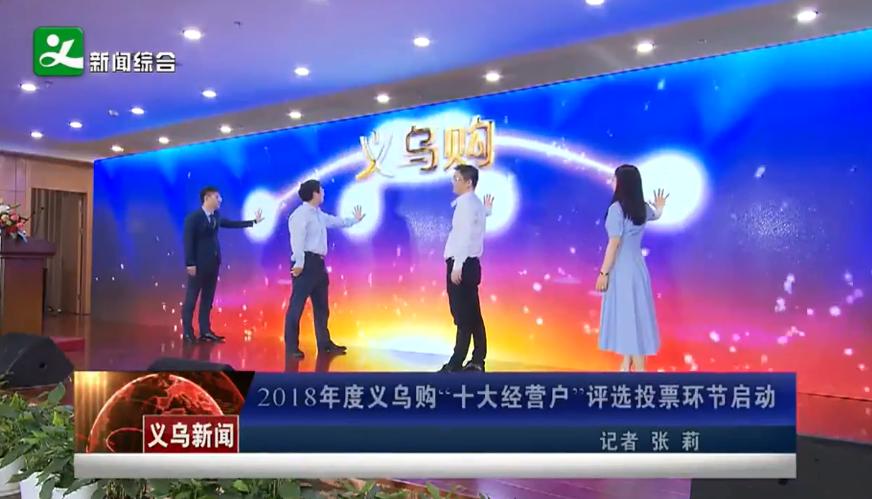 """2018年度义乌购""""十大经营户""""评选投票环节启动"""