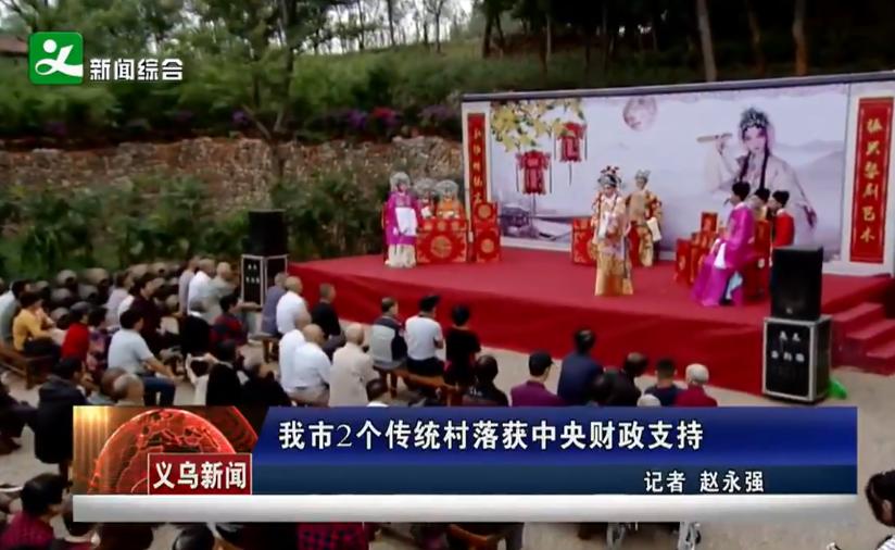 义乌2个传统村落获中央财政支持