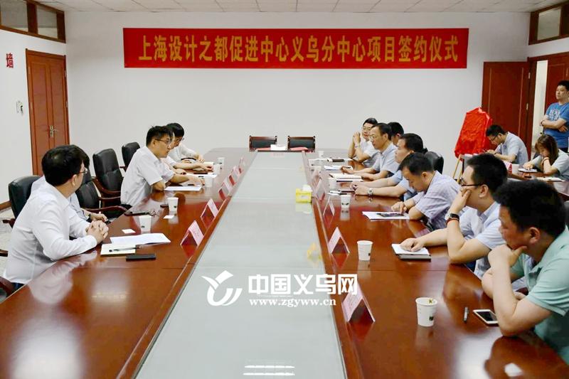 为义乌设计插上腾飞翅膀 上海设计之都促进中心义乌分中心项目签约