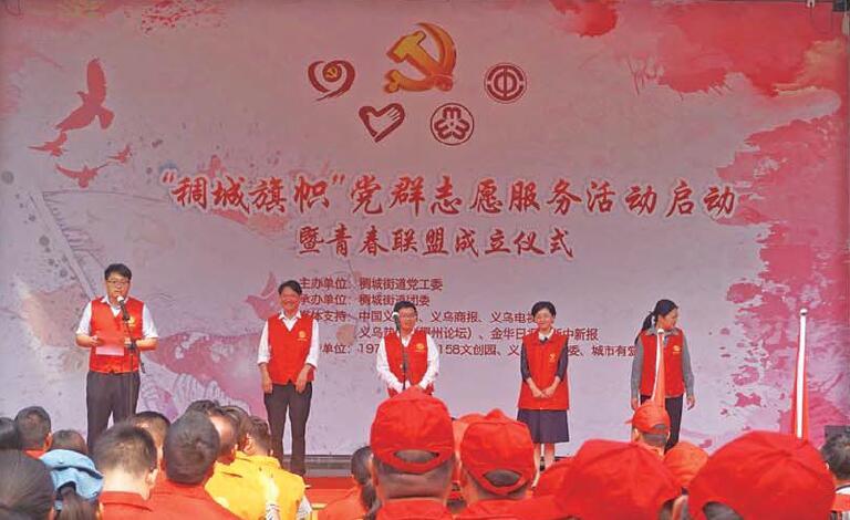 """义乌:有一种党群服务 叫""""稠城旗帜"""""""