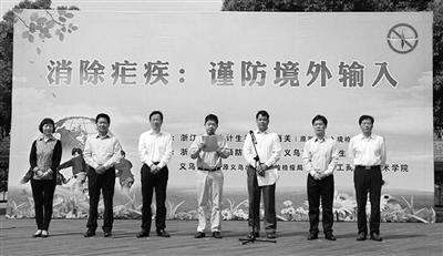 """浙江省""""全国疟疾日""""宣传活动 在义乌工商学院举行"""
