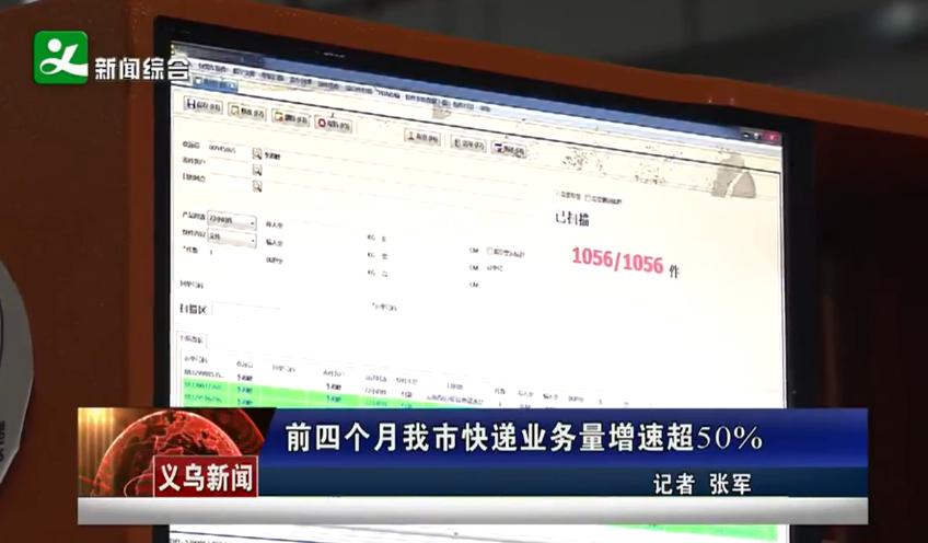 前四个月义乌快递业务量增速超50%