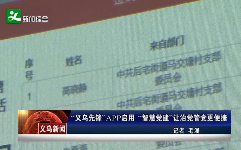 """""""义乌先锋""""APP启用 """"智慧党建""""让治党管党更便捷"""
