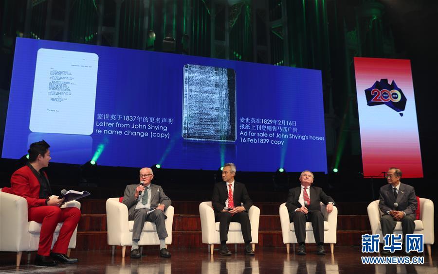 澳大利亚举行活动纪念华人来澳200周年