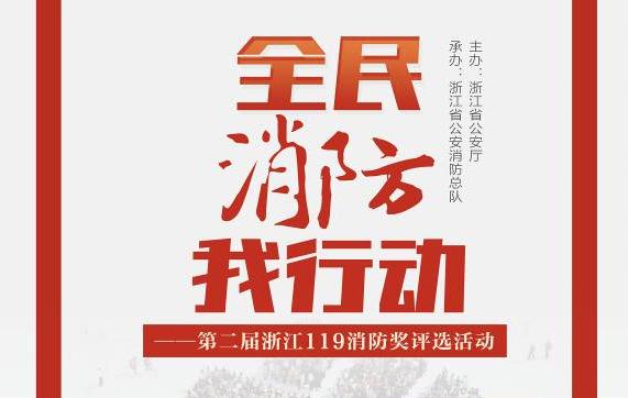 关于第二届浙江119消防奖评选活动微信投票的通告
