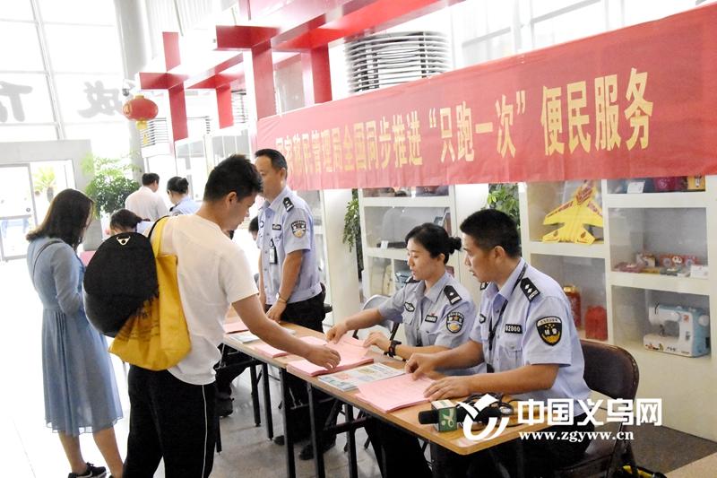 """义乌积极落实国家移民局新政 出入境业务""""只跑一次"""""""