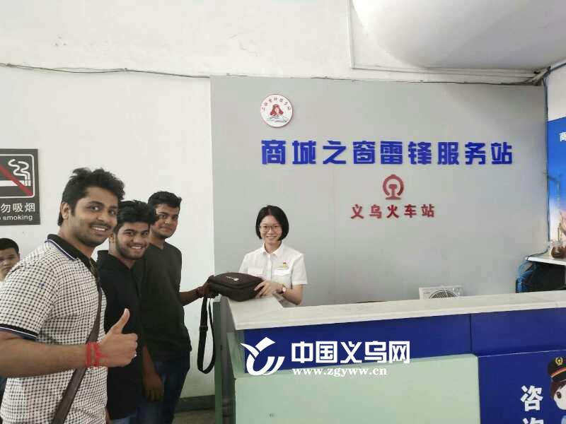 【十八力】外籍旅客护照钱包遗落列车 义乌站1小时找回
