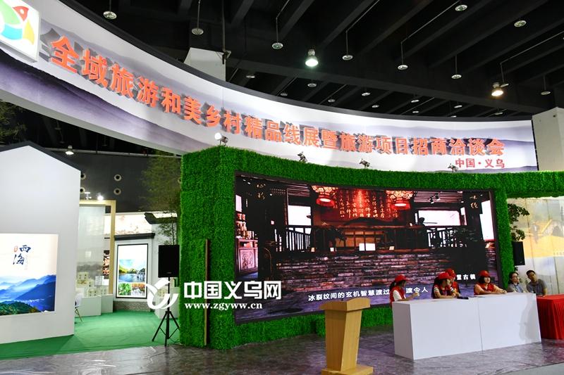 锦绣巷陌 诗画如梦 义乌和美乡村精品线集体亮相旅博会
