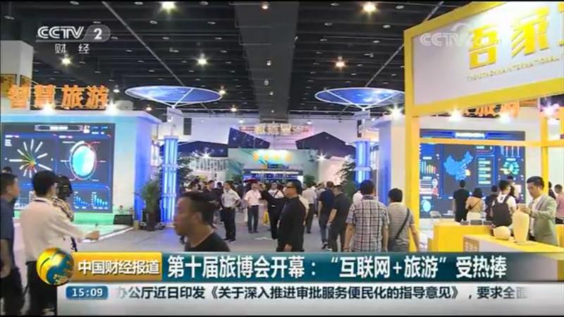 十周年生日快乐 第十届中国国际旅游商品博览会引媒体热切关注