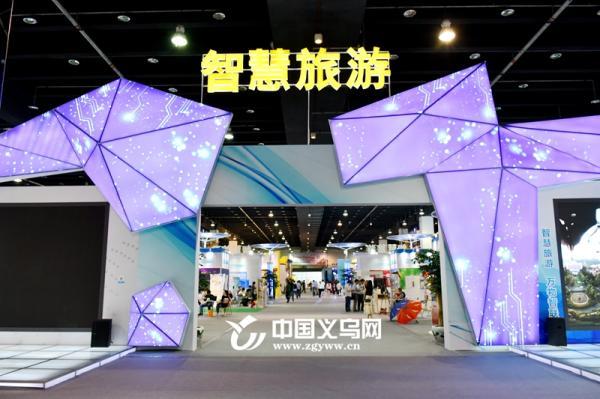 展贸成交额达40.18亿元 第十届旅博会圆满落幕