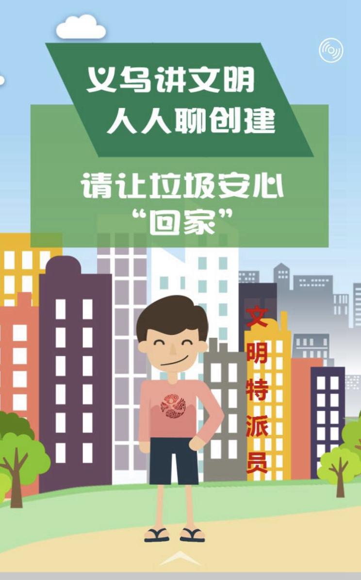 """H5:义乌讲文明 人人聊创建 请让垃圾安心""""回家"""""""