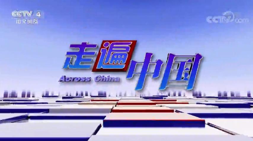 《走遍中国》5集系列片《传奇义乌》(1)丝路新起点