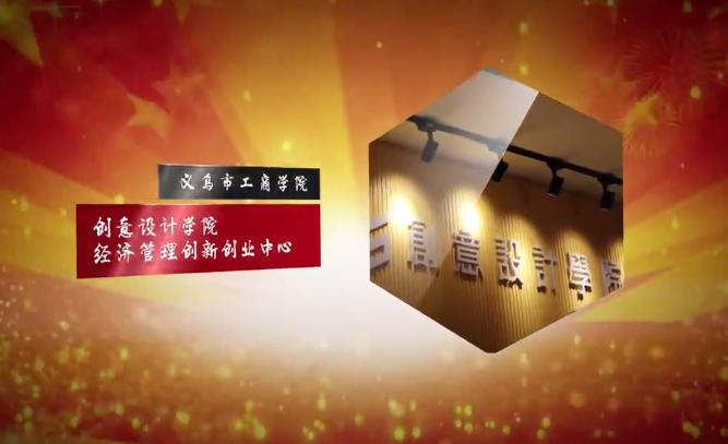 视频 | 行走义乌看变化——江东