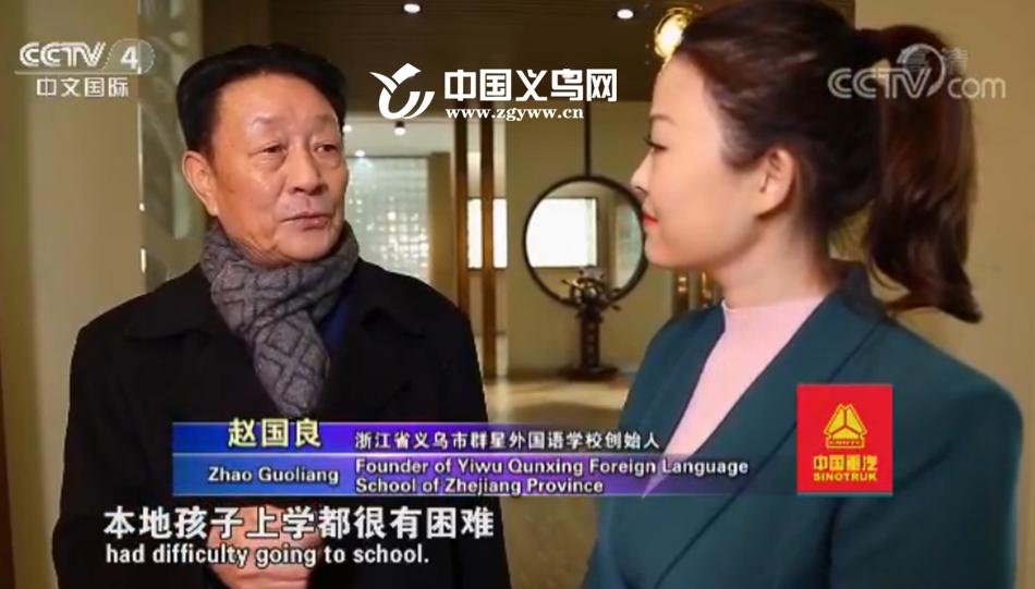 《走遍中国》5集系列片《传奇义乌》(5)智慧赢天下