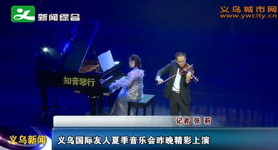 义乌国际友人夏季音乐会精彩上演