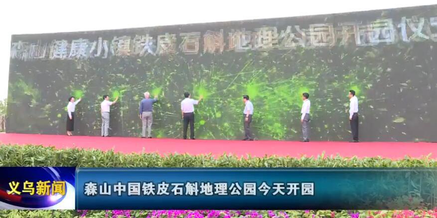 义乌森山中国铁皮石斛地理公园开园