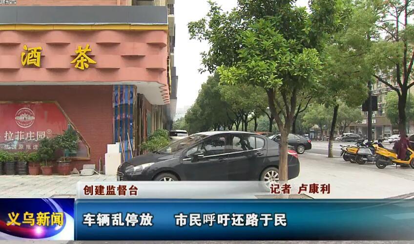 义乌:车辆乱停放 市民呼吁还路于民