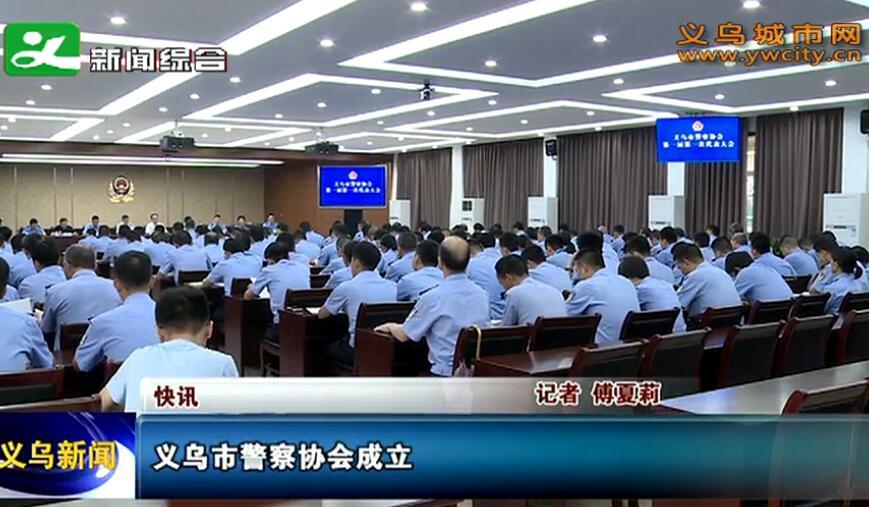 义乌市警察协会正式成立