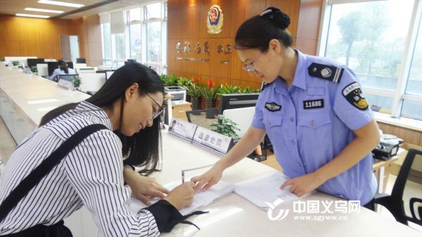 义乌居民身份证异地受理点增至13个