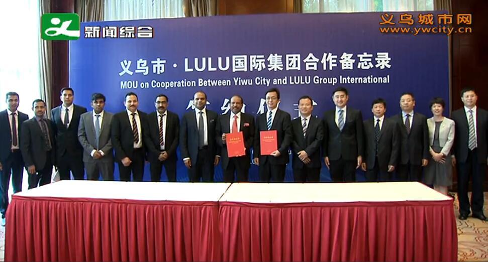义乌与LULU国际集团签署合作备忘录