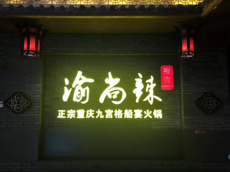 这家火锅店老板认真地说:吃掉三个牛肉丸丨菜品免费吃