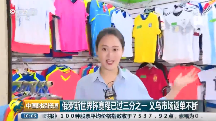 【中国财经报道】俄罗斯世界杯赛程已过三分之一 义乌市场返单不断