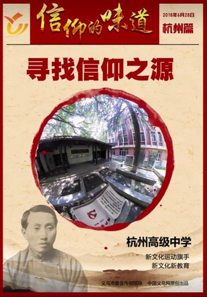 寻找信仰之源微视频(2)杭州高级中学