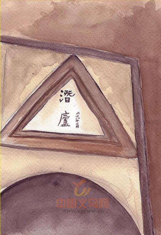 """望道微故事(8)·重庆:""""潜庐""""星火"""
