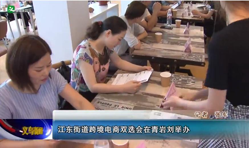 江东街道跨境电商双选会在青岩刘举办
