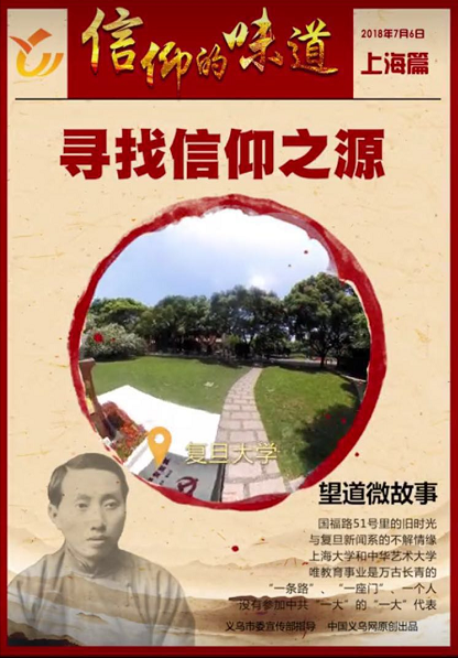 寻找信仰之源微视频(4)上海