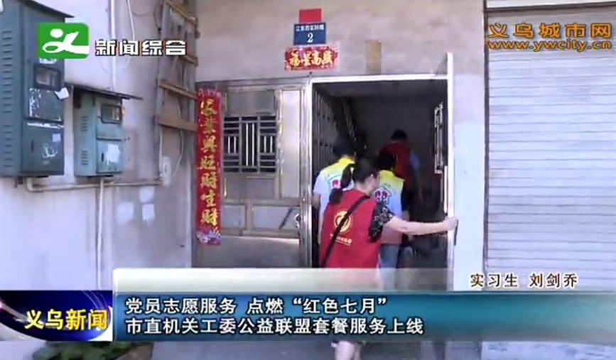 """点燃""""红色七月"""" 义乌市机关工委公益联盟套餐服务上线"""
