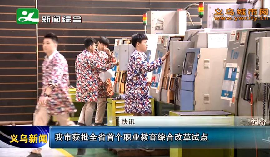 义乌获批全省首个职业教育综合改革试点