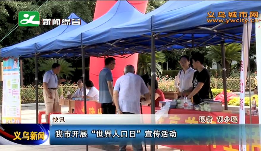 """义乌开展""""世界人口日""""宣传活动"""