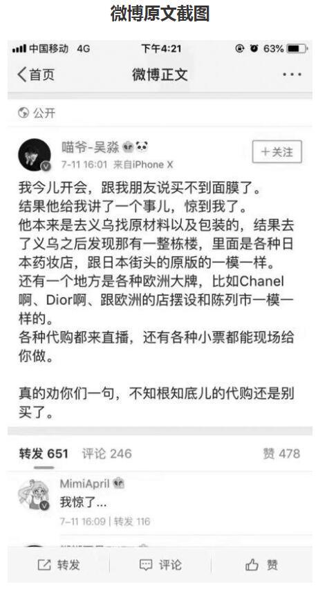 """义乌有栋""""代购楼""""? 微博大V发帖惹怒几万义乌网民"""