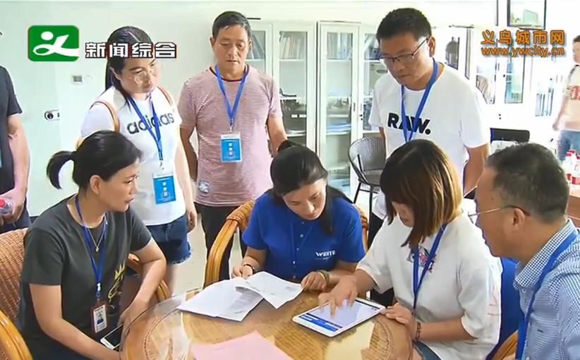 义乌第四次全国经济普查综合试点入户登记工作启动