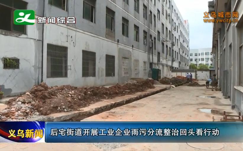后宅街道开展工业企业雨污分流整治回头看行动