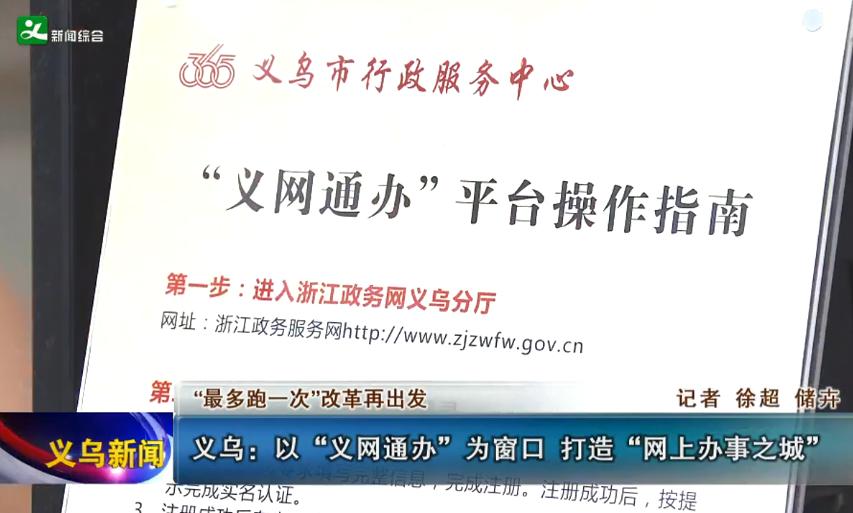 """义乌:以""""义网通办""""为窗口 打造""""网上办事之城"""""""