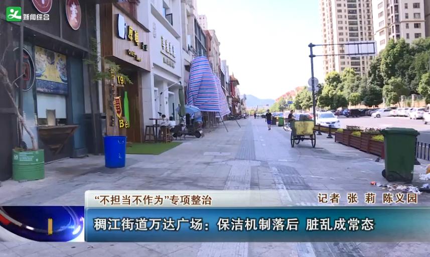 稠江街道万达广场:保洁机制落后 脏乱成常态