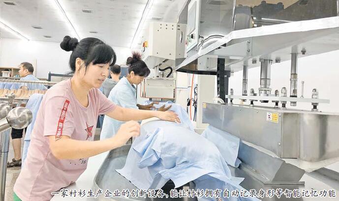 """科技创新 智能制造 """"中国衬衫之乡""""主动谋变焕生机"""