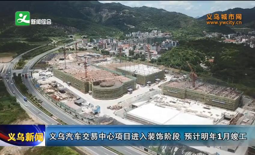 义乌汽车交易中心项目进入装饰阶段 预计明年1月竣工