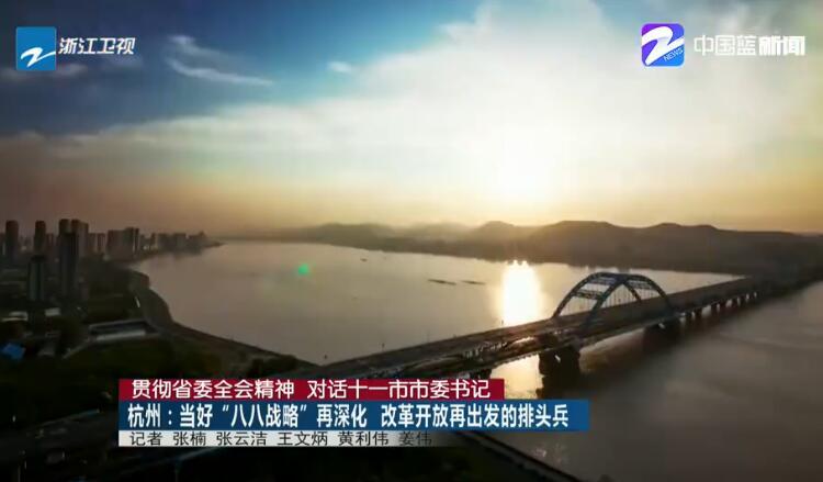 """杭州:当好""""八八战略""""再深化 改革开放再出发的排头兵"""