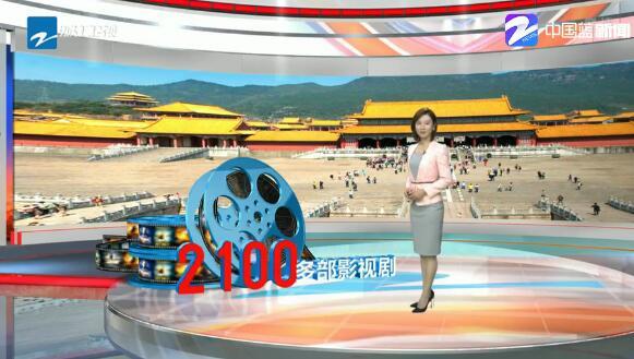 """【数说""""八八战略""""15年】发挥人文优势 加快建设文化大省"""