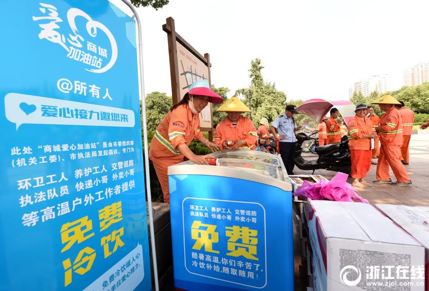 义乌:免费自取冷饮冰柜亮相街头